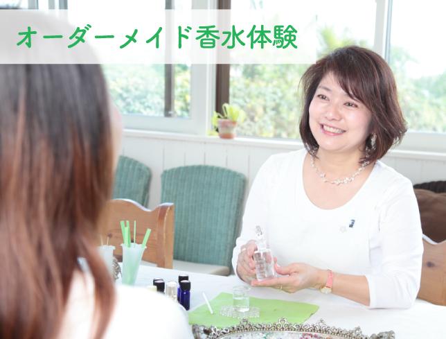 オーダ―メイド香水体験