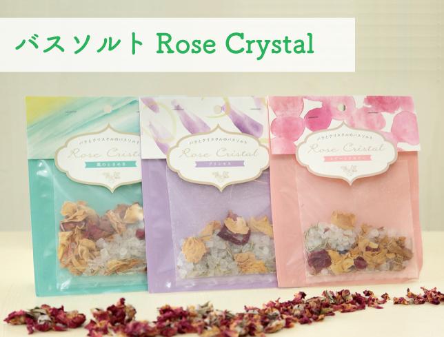 バスソルト Rose Crystal