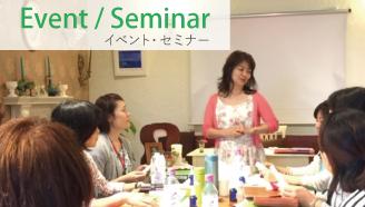 イベントセミナー