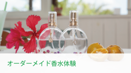 オーダーメイド香水体験